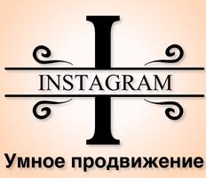 Раскрутка и продвижение в Instagram
