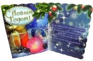 Мини-открытки С НОВЫМ ГОДОМ! лак + глиттер 90*60 Арт - 00017