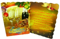 Мини-открытки С НОВЫМ ГОДОМ! лак + глиттер 90*60 Арт - 00024