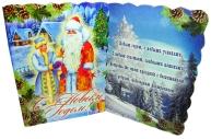 Мини-открытки С НОВЫМ ГОДОМ! лак + глиттер 90*60 Арт - 00037
