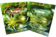 Мини-открытки С НОВЫМ ГОДОМ! лак + глиттер 90*60 Арт - 00044