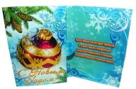 Мини-открытки С НОВЫМ ГОДОМ! лак + глиттер 90*60 Арт - 00049