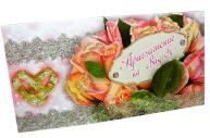 Приглашения на свадьбу ГЛИТТЕР 63*120 Арт. - 00161