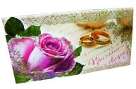 Приглашения на свадьбу ГЛИТТЕР 63*120 Арт. - 00162