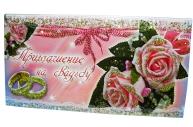 Приглашения на свадьбу ГЛИТТЕР 63*120 Арт. - 00167