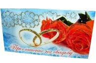 Приглашения на свадьбу ГЛИТТЕР 63*120 Арт. - 00173