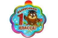 "Медали Выпускник 80 х 90 ""Выпускник 1 класса"" ГЛИТТЕР NEW !!! Арт - 1007"