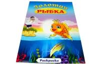 "Книжка-раскраска ""Золотая рыбка""21*28 арт. 10230"