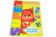 Книжка-раскраска А4 32л. HATBER, Супер-Раскраска, гребень, Для самых маленьких, 32Р4гр_05838 (R02804)