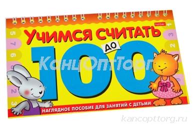 Игра обучающая А5 Счёт до 100, гребень, 10л., HATBER, 10ИК5гр_06149 (R003160)