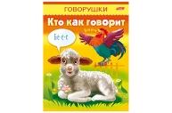 Книжка-пособие А5 8л. HATBER, Говорушки, Кто как говорит, 8Кц5_11653 (R130803)
