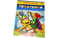 Книжка-пособие А5 8л. HATBER, Говорушки, Топотушки, 8Кц5_11651 (R130780)