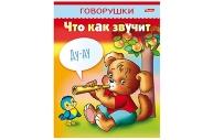 Книжка-пособие А5 8л. HATBER, Говорушки, Что как звучит, 8Кц5_11652 (R130797)