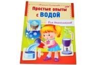 Книжка-пособие А5 8л. HATBER, Для дошкольников, Опыты с водой, 8Кц5_12572 (R159903)