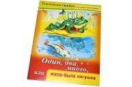 Книжка-пособие А5 8л. HATBER, Развивающие сказки, Жила-была лягушка, 8Кц5_14175 (R189696)