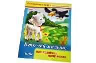Книжка-пособие А5 8л. HATBER, Развивающие сказки, Как козлёнок маму искал, 8Кц5_14173 (R189610)