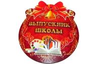 "Медали Выпускник 90 х 105 ""Выпускник школы"" ГЛИТТЕР NEW !!! Арт - 1039"