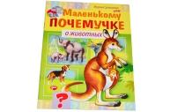 Книжка-пособие А5 8л. HATBER, Маленькому почемучке, О животных, 8Кц5_15287 (R214190)