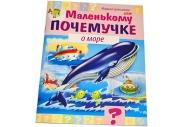 Книжка-пособие А5 8л. HATBER, Маленькому почемучке, О море, 8Кц5_15285 (R214176)