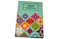 2020 Ежедневник датированный 2020 А5, ламинированная обложка, Орнамент, 145*215мм, BRAUBERG, 110912
