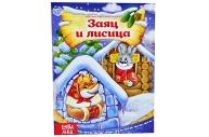 Русская народная сказка «Заяц и лисица», 8 стр.