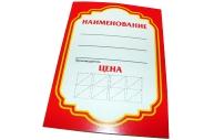 Ценники - картон - 80х115 Арт. 1144