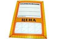 Ценники - картон - 80х115 Арт. 1145