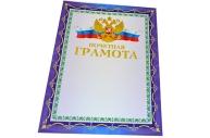 Грамота Почетная А4, мелованный картон, конгрев, тиснение фольгой, синяя, BRAUBERG, 123057