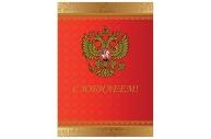 Бланк Поздравительный А4 (в развороте 420*297мм), мел. картон, фольга, BRAUBERG, Россия, 128370