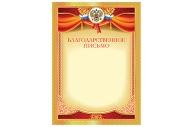Грамота Благодарственное письмо, мелованная 200 г/м, для лазер. принт., красная, STAFF, 128897
