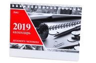 2019 Календарь-домик HATBER, на гребне, 160х105мм, горизон., Деловой-2 цв., 12КД6гр_17541 (K273579)