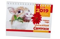 2019 Календарь-домик HATBER, на гребне, 160х105мм, горизон., Знак Года, 12КД6гр_18618 (K281482)