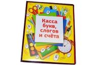 Касса букв, слогов и счета, c цветным рисунком, А5, ПВХ
