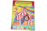 """Бумага цветная двухсторонняя А4, 8 листов, 8 цветов """"Цирк"""""""