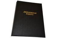 Обложка для дипломной работы б/в черн КАНЦБУРГ 10ДР01