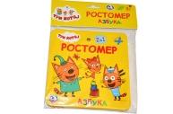 """Ростомер """"Азбука. Три кота"""" е/п УМКА 158333"""