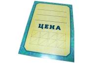 Ценники - картон - 80х115 Арт. 1743