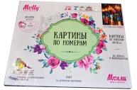 """Картины по номерам 40*50 """"Афремов. Танцующая под дождем"""" MOLLY GX6391"""