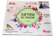 "Картины по номерам 40*50 ""Исаакиевский собор"" MOLLY GX7598"