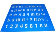 Трафарет шрифтов средний 190*170 (№ 15)