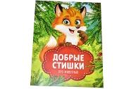 Добрые стихи про животных 2, 12 стр.