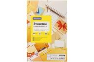 Этикетки самоклеящиеся А4 50л. OfficeSpace, белые, 02 фр.  (210*148, 5), 70г/м2