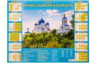 """2019 Календарь-плакат А2 450*590 """"Православный"""""""