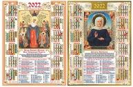 2022 Календарь А2 Церковный