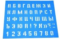 Трафарет большой (буквы и цифры)