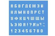 Трафарет малый (буквы и цифры) макс высота символа 10мм