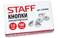 Кнопки канцелярские STAFF, 10 мм х 100 шт., РОССИЯ, в картонной коробке,