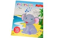 """Раскраска A5, ArtSpace """"Для маленьких художников. Весёлый слон"""", 16стр."""