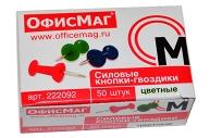 Силовые кнопки-гвоздики ОФИСМАГ цветные, 50шт., в карт. коробке, 222092