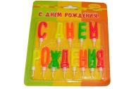 """Свечи для торта с держателями ПатиБум Буквы """"С Днем Рождения"""", 4см, 13шт."""